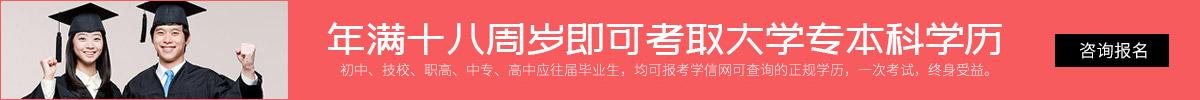 点击QQ在线咨询学历事宜