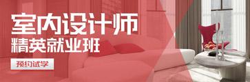 室内设计培训精英就业班【四-六个月】
