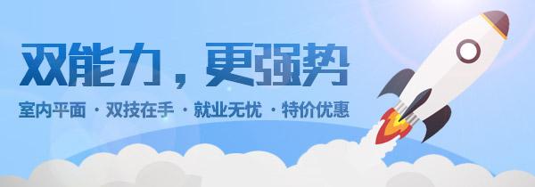 双能力艺术设计培训全科就业班【六-八个月】