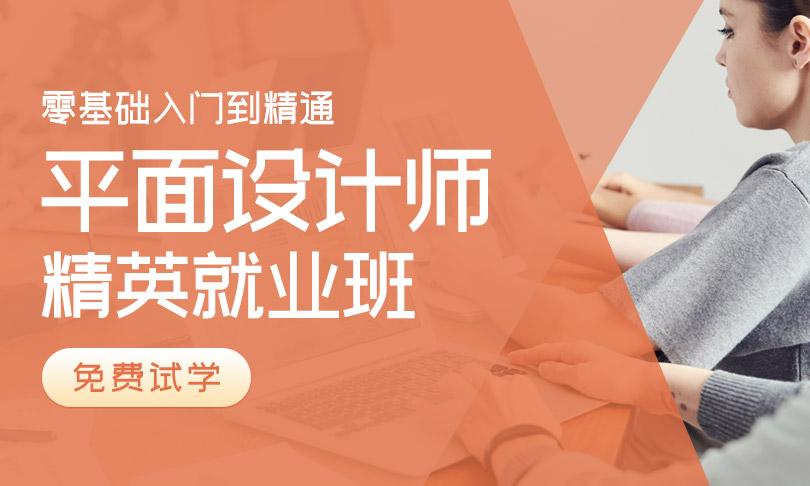 平面广告设计培训全科就业班【四个月】
