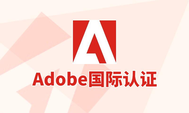 Adobe平面视觉设计师认证证书