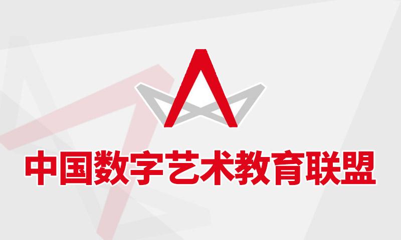 ACAA中国数字艺术设计师认证证书