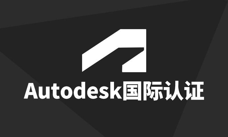 Autodesk认证工程师系列证书