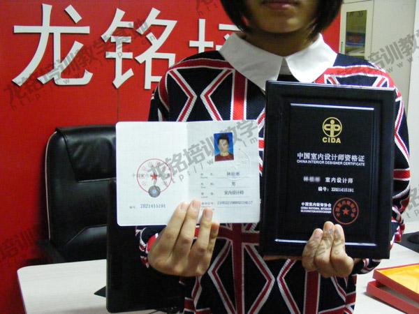 cida中国室内设计师专业会员证书