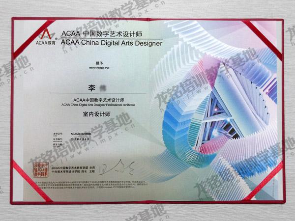 ACAA中國數字藝術教育聯盟是奧華創新公司倡導并聯合國際頂級數字藝術廠商(Autodesk、Wacom等)以及國內頂級藝術設計教育機構(中央美術學院等)共同建立的,由ACAA中國數字藝術專家委員會專家和ACAA授權專業合作機構共同組成的專業數字藝術教育聯合組織。旨在大力發展數字藝術和創意文化產業專業人才培養、評測和挖掘工作,為社會培養數字技術與藝術設計相結合的創造型、復合型人才,促進和提高國家數字藝術和創意產業專業教育和應用水平,搭建一個先進、高端、卓越的專業交流和資源共享平臺。  ACAA人才評測方