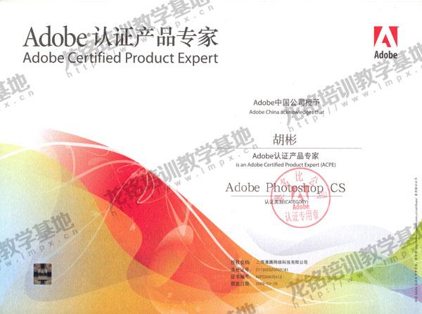 adobe平面视觉设计师认证证书图片
