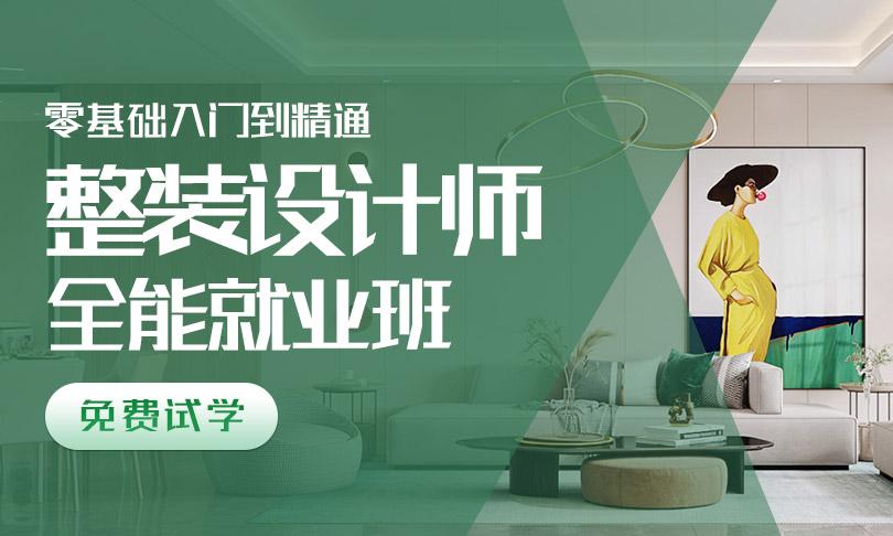 双能力艺术设计培训全科就业班【六个月】